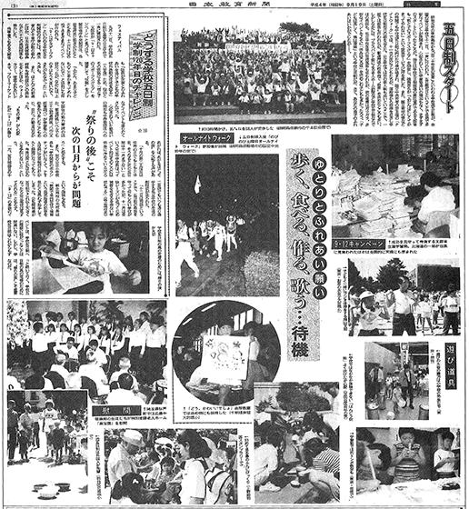 完全学校週5日制」上 – 日本教育新聞電子版 NIKKYOWEB