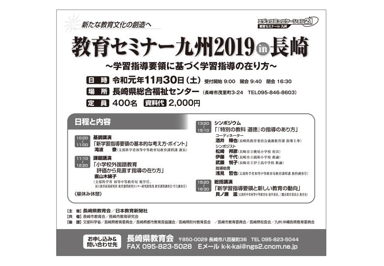 長崎 県 教育 委員 会