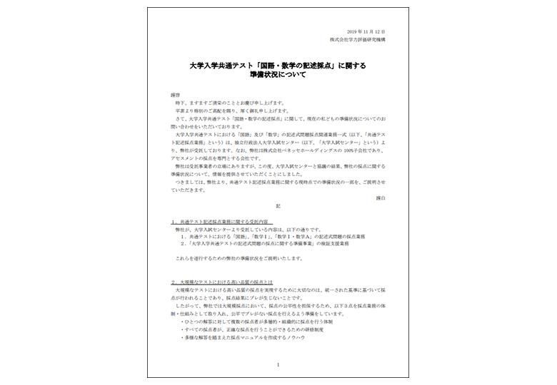 記述問題・採点準備状況を発表 – 日本教育新聞電子版 NIKKYOWEB