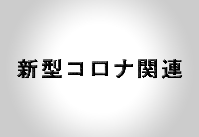 を またぐ 東京 県境 移動 都道府県またぐ移動自粛の呼びかけ徹底を 全国知事会が提言