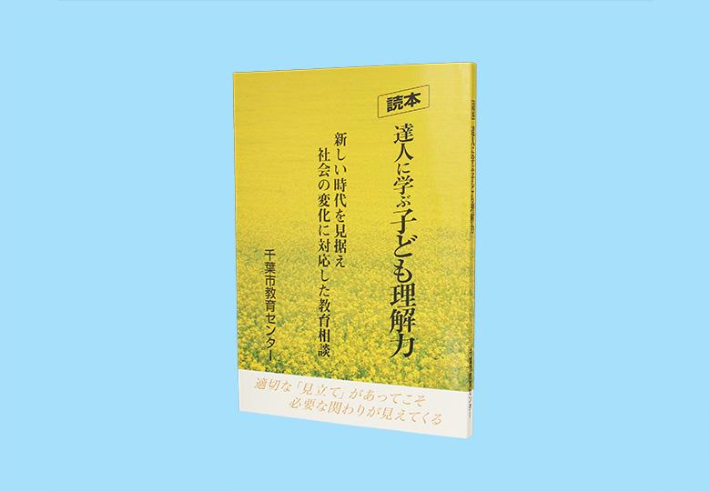 読本 達人に学ぶ子ども理解力 – 日本教育新聞電子版 NIKKYOWEB