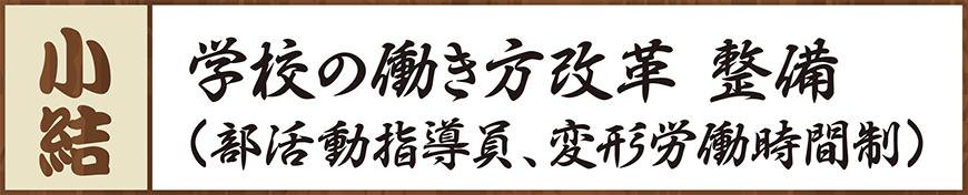 学校の働き方改革整備(部活動指導員・変形労働時間制)